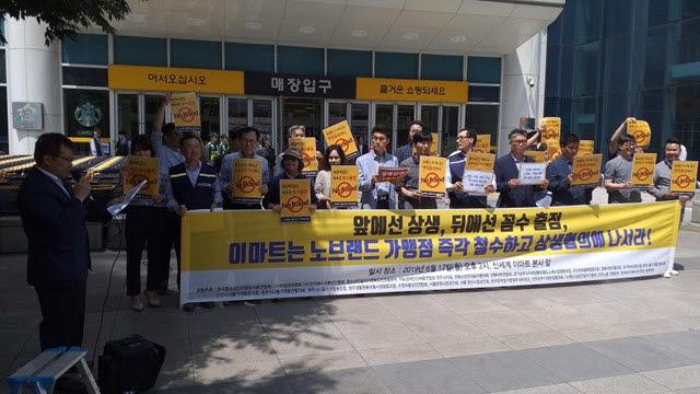 서울 성수동 이마트 본사 앞에서 열린 노브랜드 가맹점 철수 집회