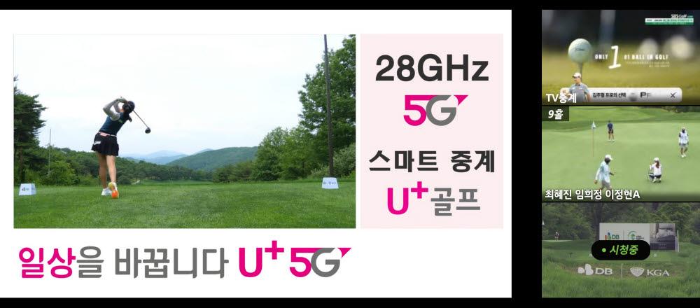 U+골프 앱에 신설된 5G 28㎓ 전용채널 한 장면. 골프대회에 출전한 선수의 시그니처홀(Par3홀) 티샷이 생생하게 독점 중계되고 있다.