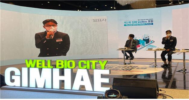 천승호 인더텍 대표가 김해 웰바이오 포럼에서 발표하고 있다.