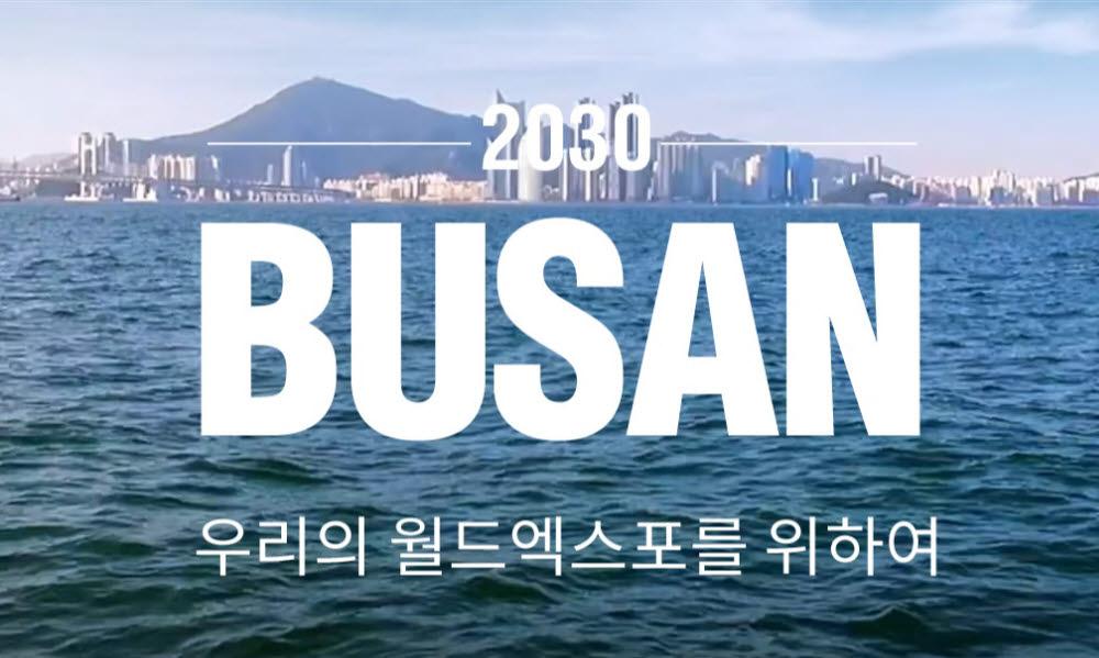 '2030 부산세계박람회' 개최 첫걸음…유치기획단, BIE에 신청서 제출