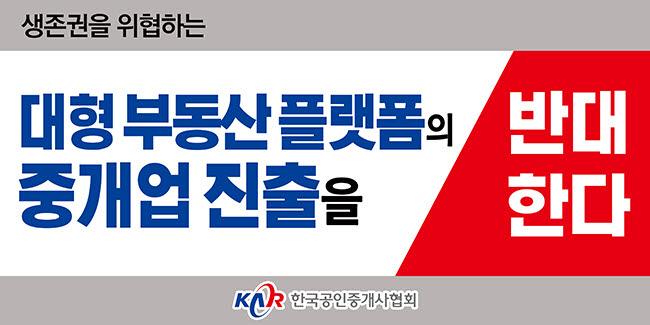 """공인중개사협회 '직방 중개업 진출' 반발…직방 """"직접 중개 아니다"""" 해명"""