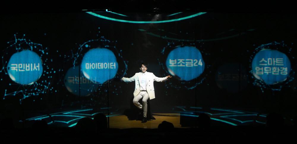이준형 마술사가 오프닝 공연으로 전자정부 발전사를 표현하고 있다.
