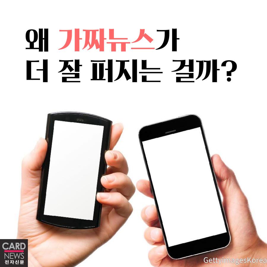 [기자수첩]규제 공백 속 '가짜뉴스' 심각…건전한 정보유통 환경 해쳐