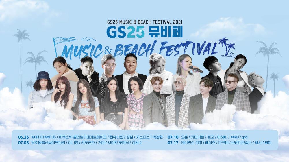 GS25 뮤비페 출연 뮤지션