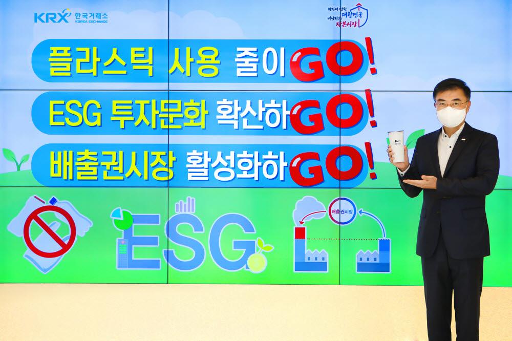 손병두 한국거래소 이사장이 23일 블로그 및 페이스북을 통해 한국거래소도 일상에서 플라스틱 줄이기 노력에 동참할 것을 약속했다. (사진=한국거래소)