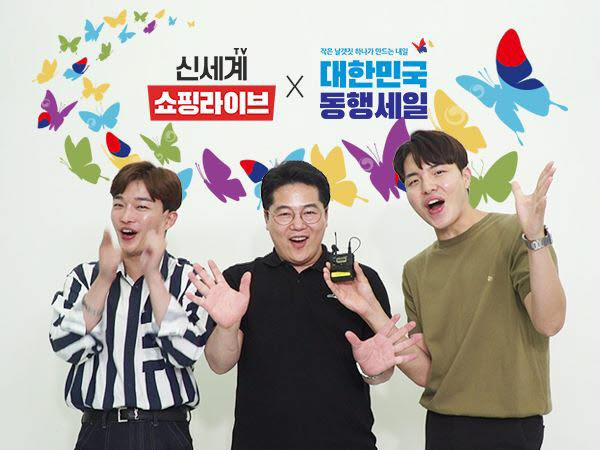 신세계TV쇼핑 대한민국 동행세일 모바일 방송