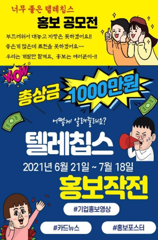 텔레칩스, 총상금 1000만원 홍보 공모전 실시