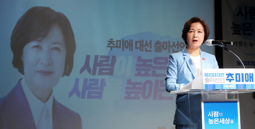 추미애 전 법무부 장관이 23일 경기 파주시 헤이리의 한 스튜디오에서 20대 대선 출마를 선언하며 연설하고 있다.