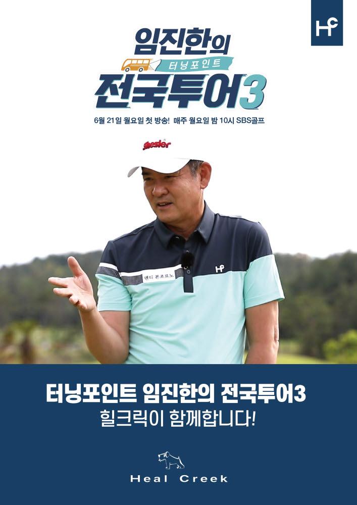 힐크릭 터닝포인트 임진한의 전국투어시즌3 제작지원 포스터.