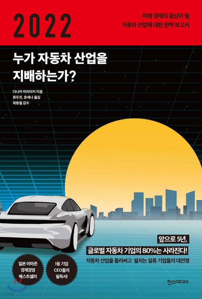 [대한민국 희망 프로젝트]〈714〉전기차 배터리 '셀·모듈·팩'