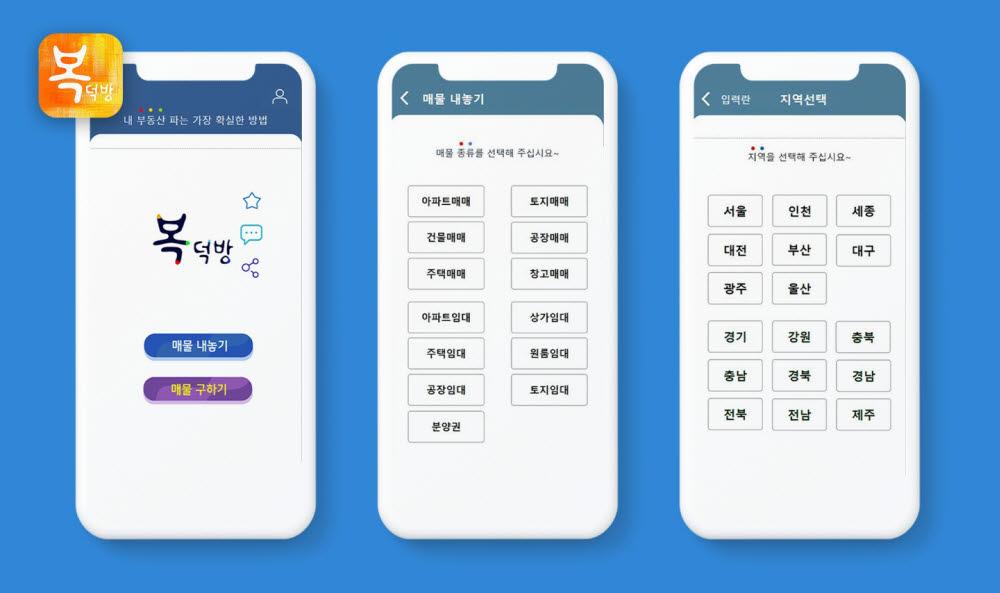 비대면 응대가 늘어났지만 대형 부동산 플랫폼의 높은 수수료로 고민하던 한 부동산 업체는 스마트메이커로 직접 복덩방이라는 앱을 만들어 이에 대응했다.