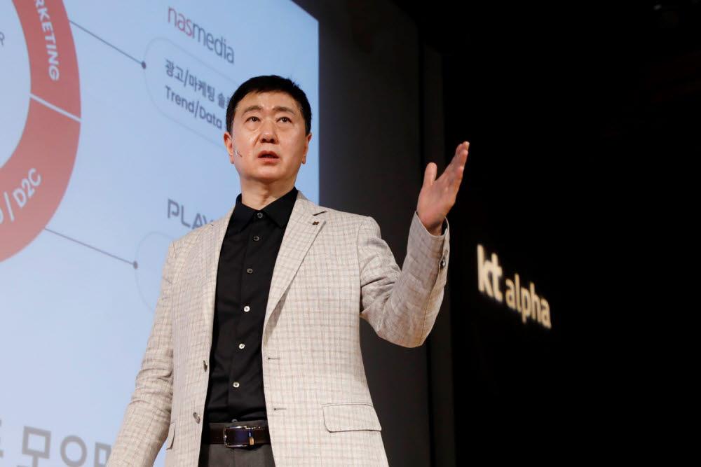 30일 광화문 KT스퀘어 드림홀에서 진행된 기자간담회에서 정기호 kt alpha 대표가 커머스 성장 전략에 대해 발표하고 있다.