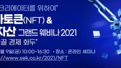 """NFT 심층을 파고든다""…9일, 온라인 웨비나 개최"
