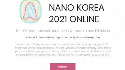 나노코리아2021, '아바타'로 해외 바이어 비대면 매칭 서비스 제공