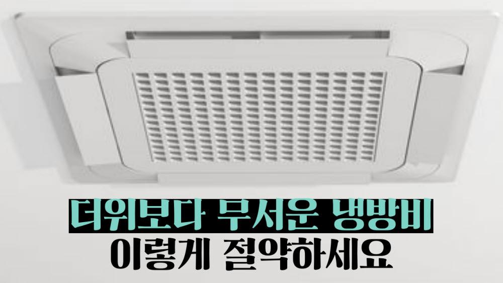 [카드뉴스]폭염보다 무서운 냉방비 절약팁