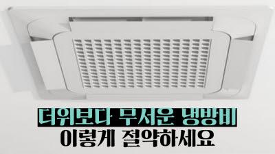 {htmlspecialchars([카드뉴스]폭염보다 무서운 냉방비 절약팁)}