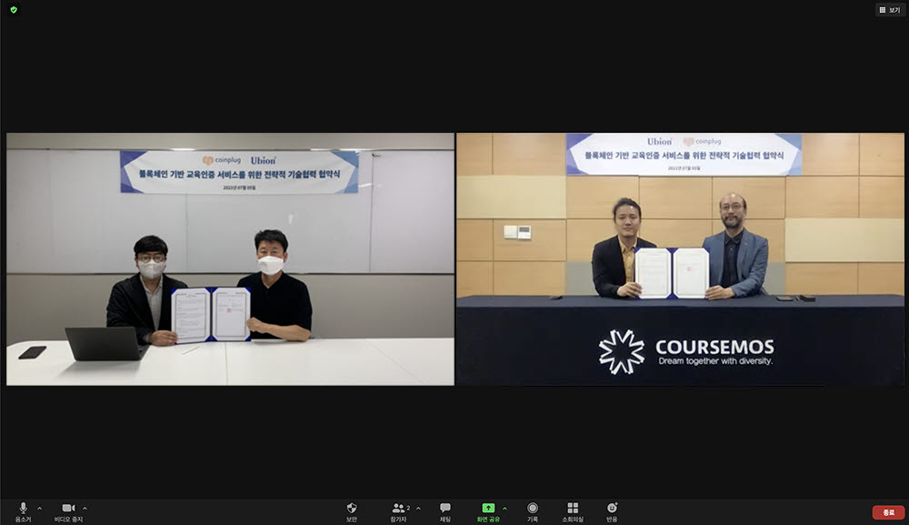 코인플러그-유비온, 블록체인 기반 교육인증 사업 MOU 체결