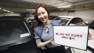 KT '050 개인 안심번호' 서비스 출시