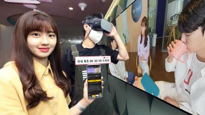 LG유플러스, 국내 최초 8K 3D VR 드라마 공개