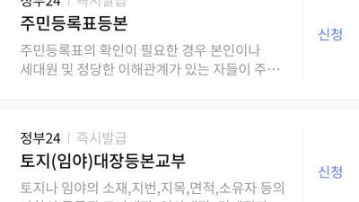 SK텔레콤 '이니셜' 앱으로 전자증명서 42종 발급