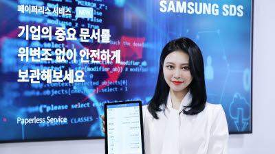 삼성SDS, 쉽게 활용 가능한 블록체인 서비스 출시