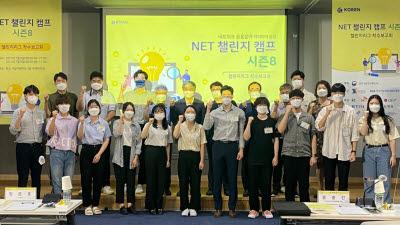 NIA, 미래 네트워크 인재 육성하는 'NET 챌린지 캠프 시즌8' 착수보고회 개최