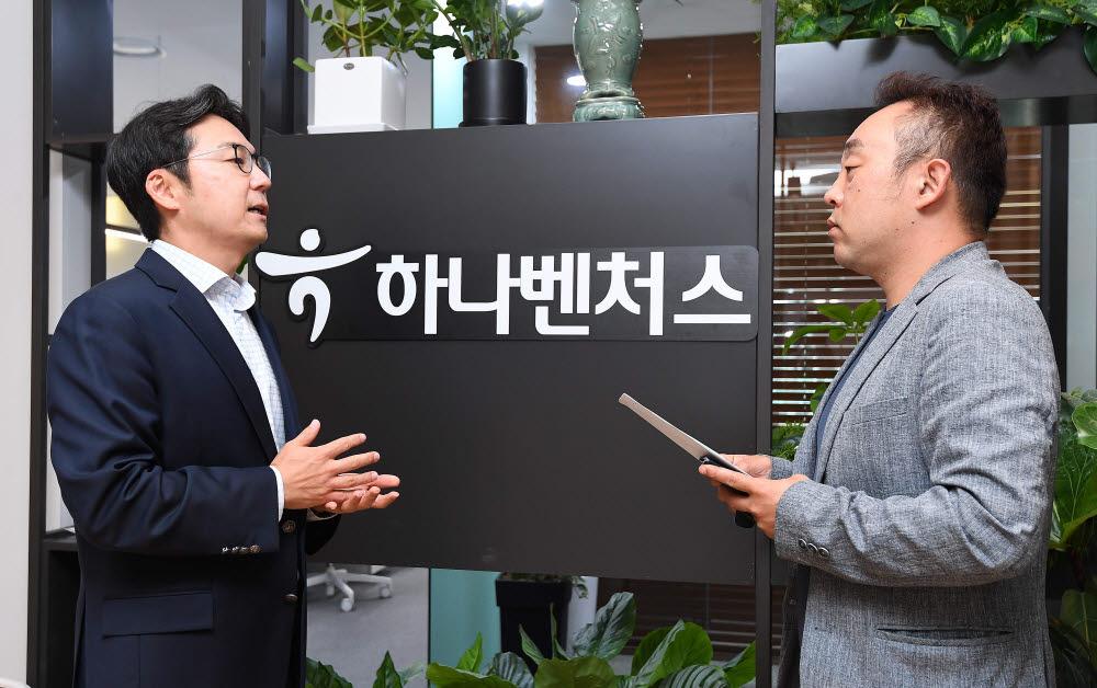 """[데스크가 만났습니다] 김동환 하나벤처스 대표 """"롤모델 될 수 있는 VC로 성장 목표"""""""