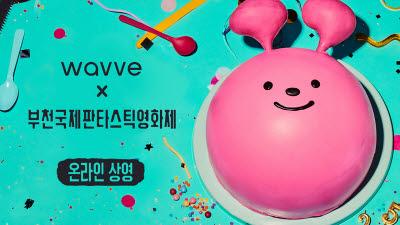 웨이브, 부천국제판타스틱영화제 온라인 상영관 오픈