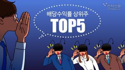 배당수익률 상위주 TOP5