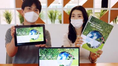 LG이노텍, 친환경 경영 강화…지난해 온실가스 4.5만t 감축