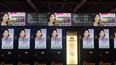 한국케이블텔레콤, CGV서 e심 서비스 홍보