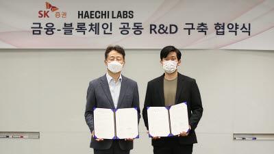 해치랩스-SK증권, 디지털자산 기술 연구개발 협약