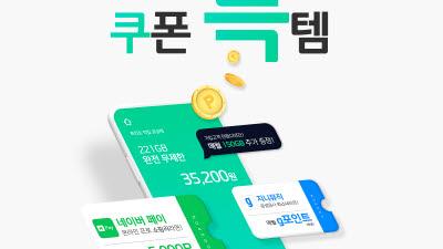 KT엠모바일, 지니뮤직·네이버페이 혜택 제휴요금제 출시