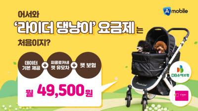 에넥스텔레콤 '라이더 댕냥이' 요금제 출시...월 4만 9500원에 펫 유모차와 펫 보험 무료 제공