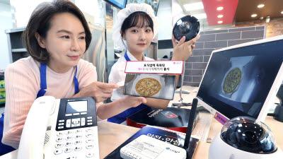 LG유플러스, 요식업 소상공인 위한 'U+우리가게 패키지' 출시···매출 900억원 목표