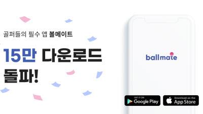 골프 커뮤니티 앱 '볼메이트', 1년 만에 누적 다운로드 15만 돌파