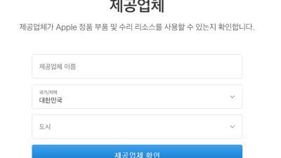 애플, 사설 수리 지원 '감감무소식'
