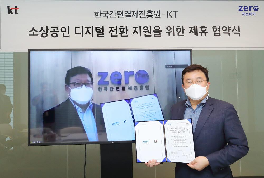 이근주 한국간편결제진흥원장(화면)과 송재호 KT 부사장이 소상공인 디지털 전환 지원을 위한 협약을 체결했다.
