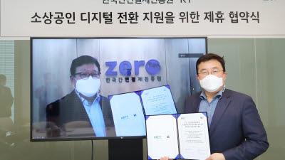 KT-한국간편결제진흥원, 소상공인 디지털 전환 업무협약