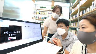 LG유플러스 '시각장애인용 e북' 1만6000페이지 제작