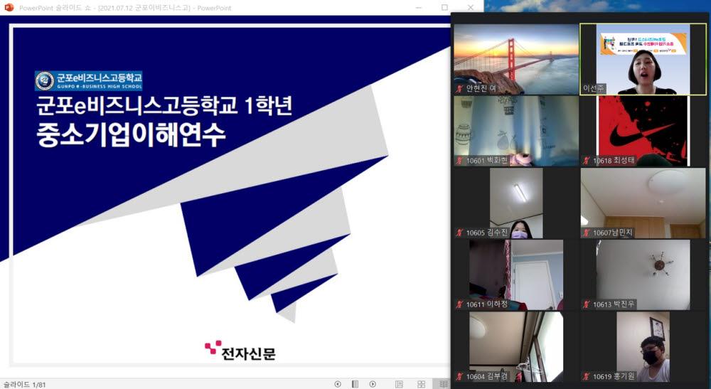 [꿈을 향한 교육]전자신문, 군포e비즈니스고 '21년 중소기업 이해연수 교육' 실시