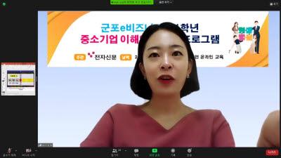 전자신문, 군포e비즈니스고 '21년 중소기업 이해연수 교육' 실시