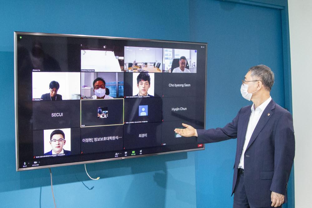 고려대 정보보호대학원-삼성SDS 보안공동연구센터 설립 1주년 기념식 및 토론회에서 참가자들이 비대면으로 참석해 행사를 진행하고 있다.
