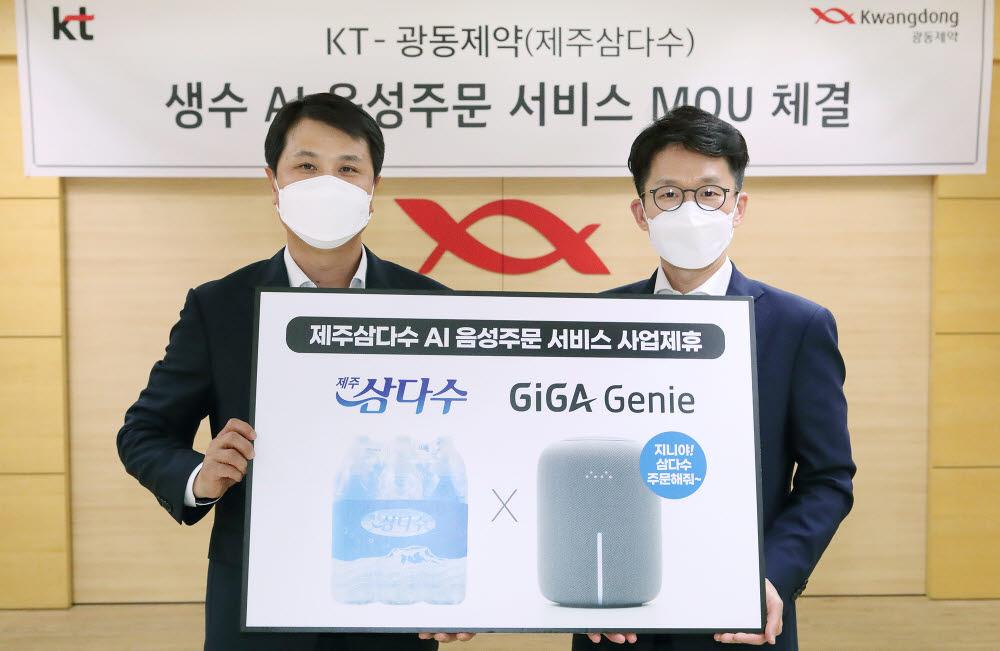 구준모 광동제약 생수사업본부 본부장(왼쪽)과 최준기 KT AI/BigData사업본부 본부장.