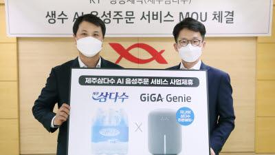 KT-광동제약 'AI 생수 간편 주문 서비스' 출시 협력