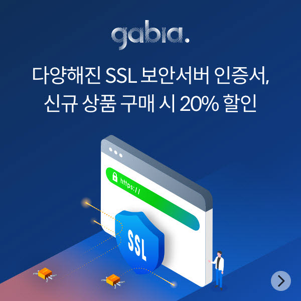가비아, 신규 SSL 보안서버 인증서 도입… 20% 할인 이벤트 진행