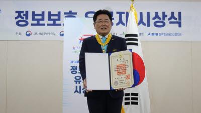 유준상 KITRI 원장, '제10회 정보보호의 날 기념식'에서 '동백장' 수훈
