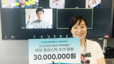 이베이코리아-삼성전자 온라인파트너사, 해양 플라스틱 수거활동에 3000만원 기부