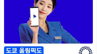 웨이브, 도쿄올림픽 온라인 중계권 확보…특별페이지 운영