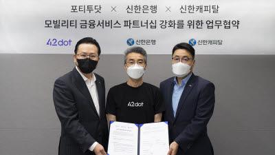 신한은행-포티투닷-신한캐피탈, 신사업 발굴 협약